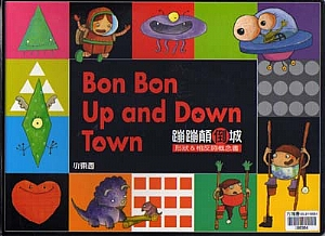 Bon Bon Up and Down 蹦蹦顛倒城